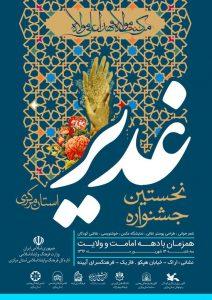 خوانایی پوستر از راه دور