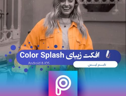 آموزش افکت زیبای Color Splash در پیکسارت