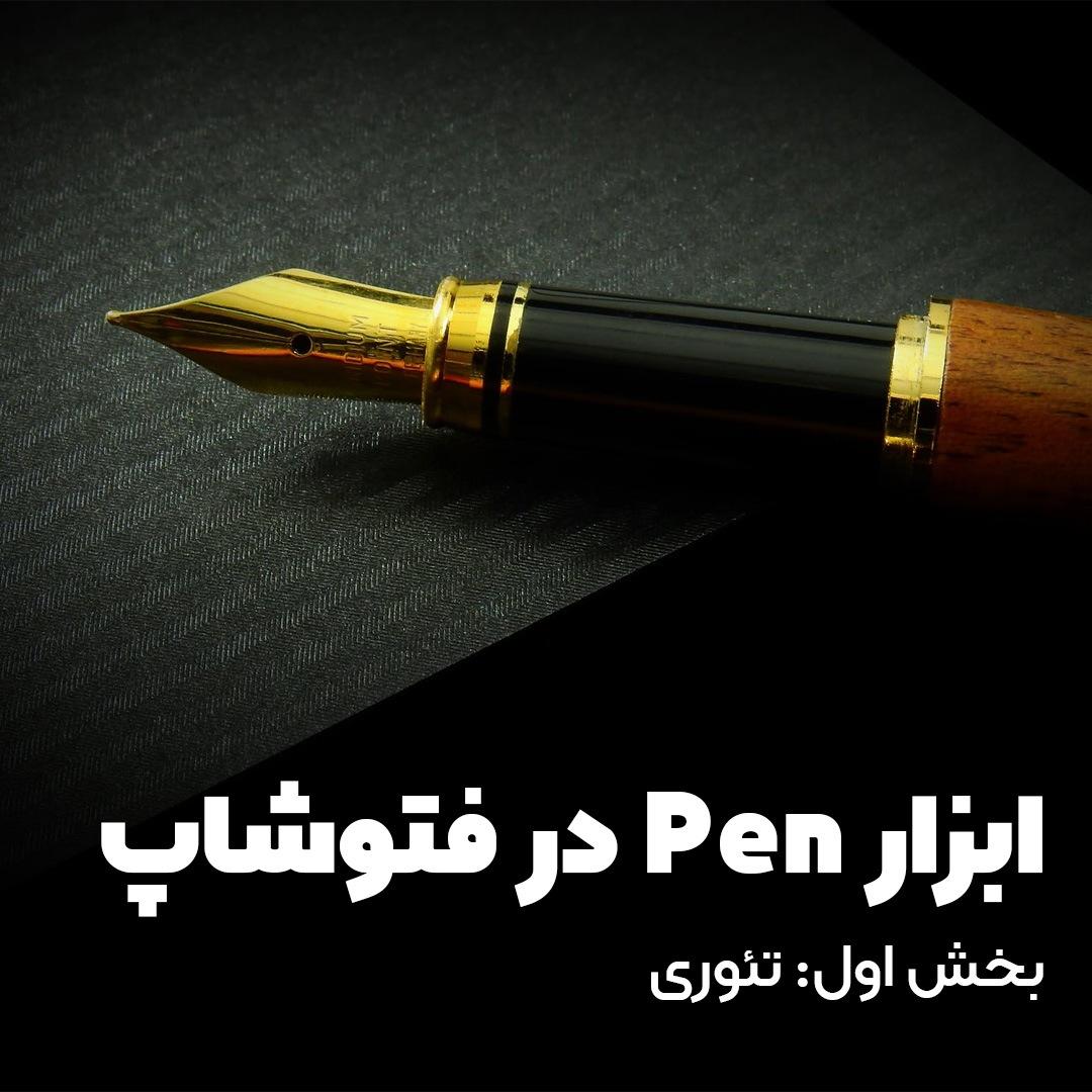 ویدئو | آموزش ابزار Pen در فتوشاپ – Pen Tool – بخش اول