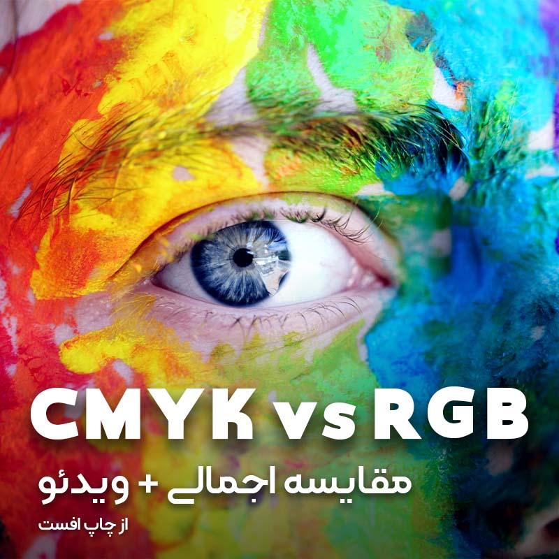 مقایسهی CMYK و RGB – بررسی فضای رنگی